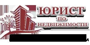 Жилищный юрист – yurist-realty.ru